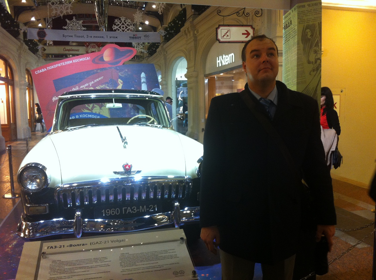 Техника  Выставка ГАЗ в ГУМе