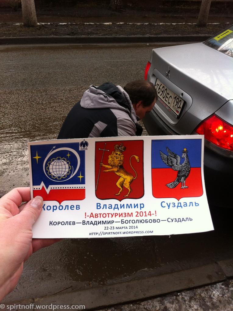 "Путешествия  !-Автотуризм 2014-! ""Королев-Владимир-Суздаль"""
