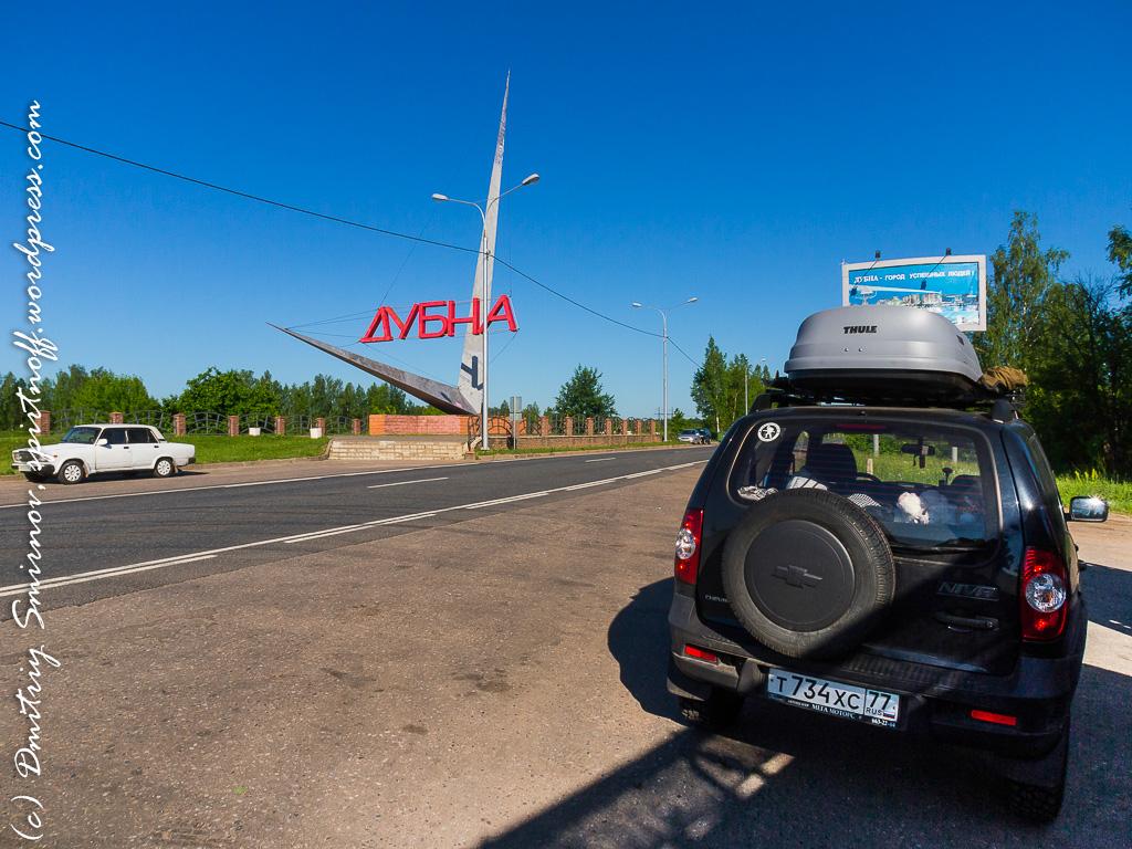 Путешествия  Дубна  или важности о планирования маршрута и великой силе опыта