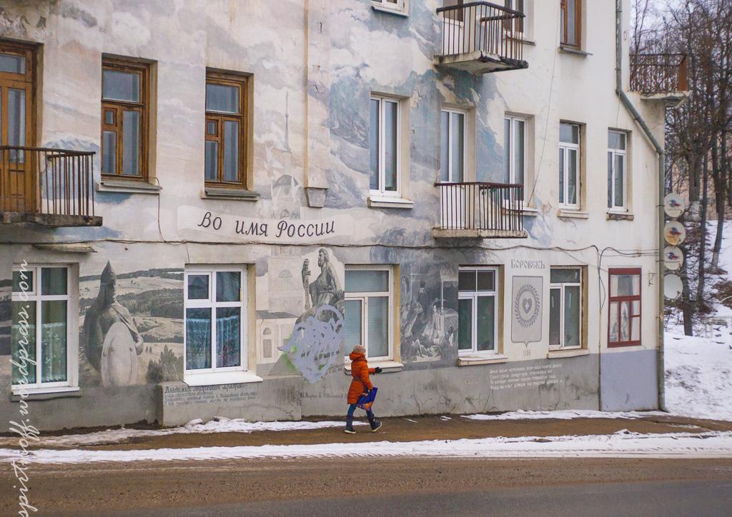 blog-12-of-32 Путешествия  Боровск