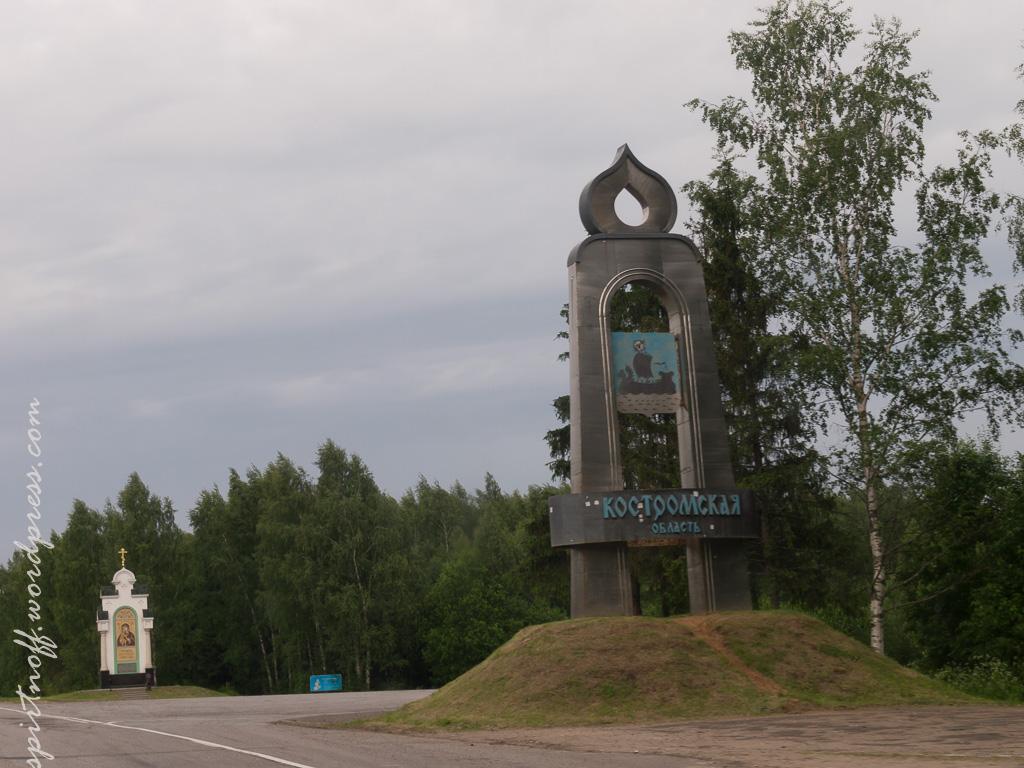 blog-0-of-202 Путешествия  Кострома. Набережная Волги