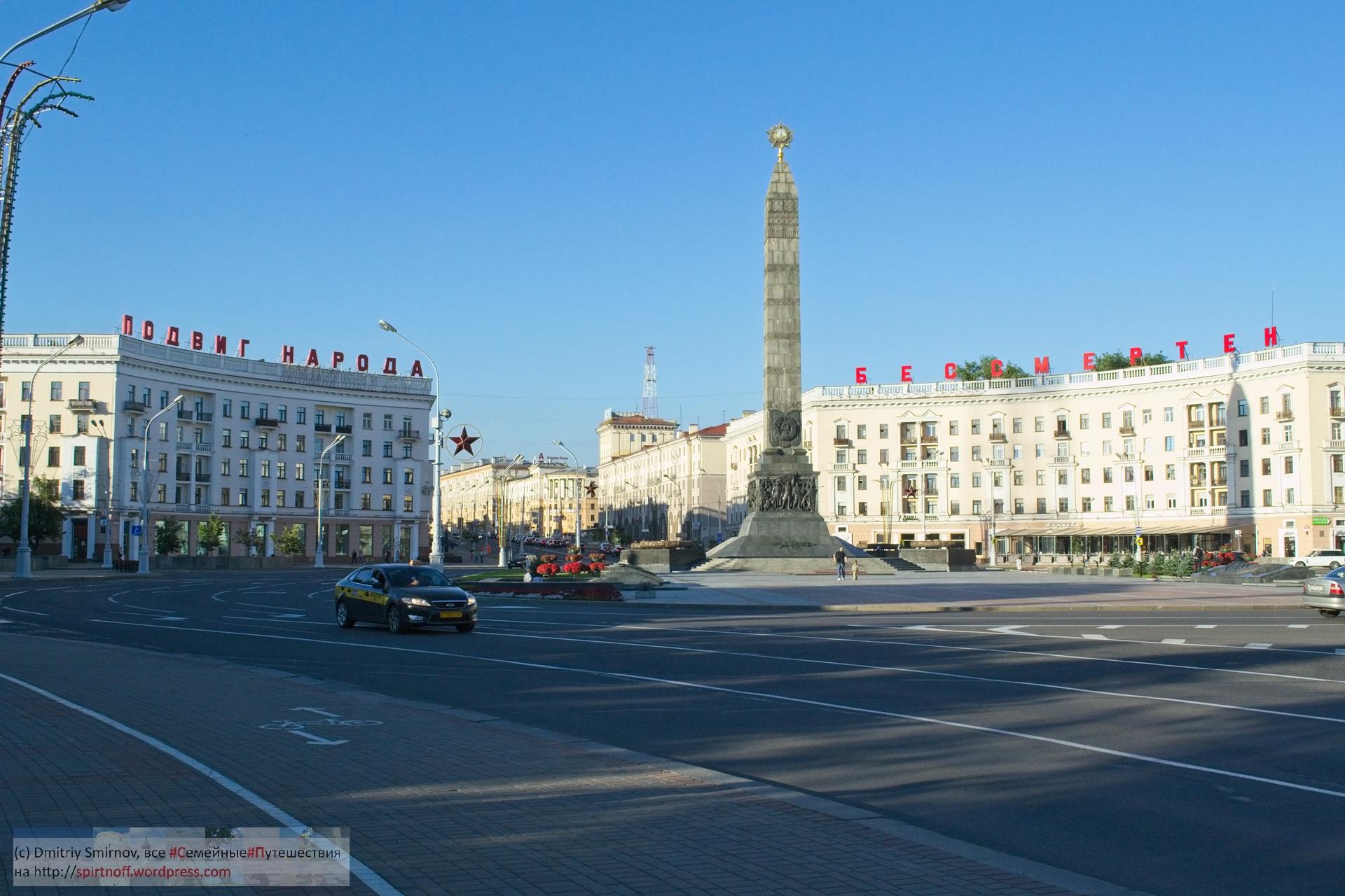 DSC_6829-Blog-2 Путешествия  Минск, Площадь победы, Проспект Независимости, Цирк, Дворец республики