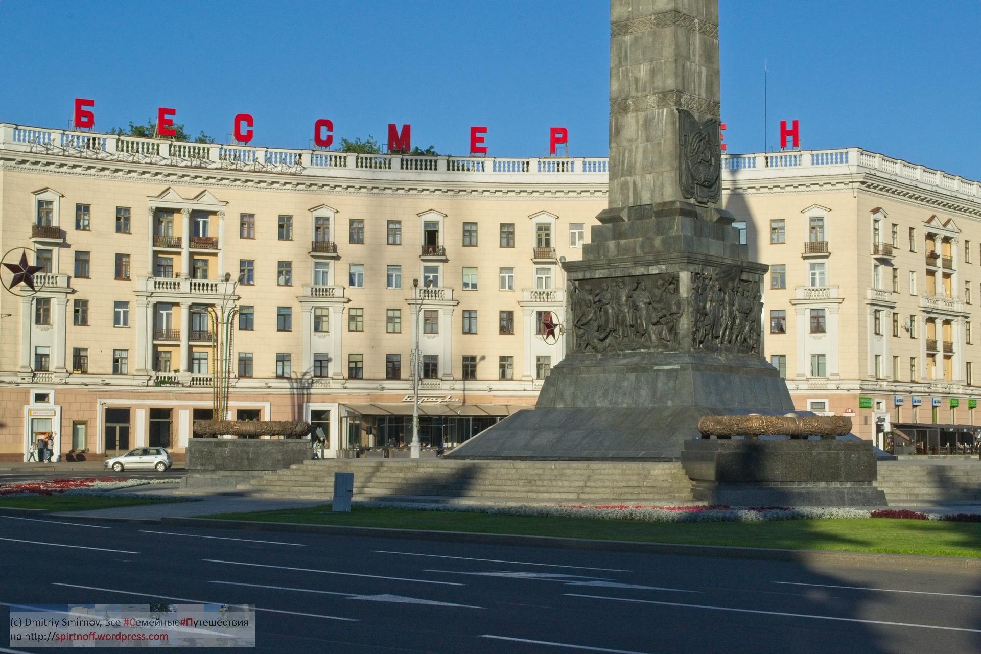 DSC_6840-Blog-76 Путешествия  Минск, Площадь победы, Проспект Независимости, Цирк, Дворец республики
