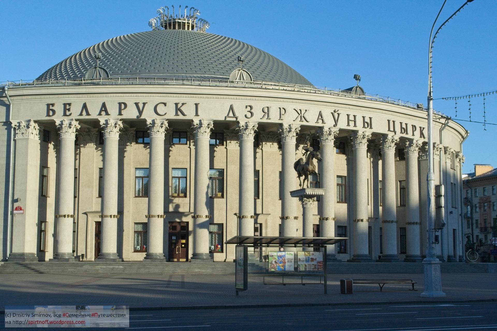 DSC_6846-Blog-64 Путешествия  Минск, Площадь победы, Проспект Независимости, Цирк, Дворец республики