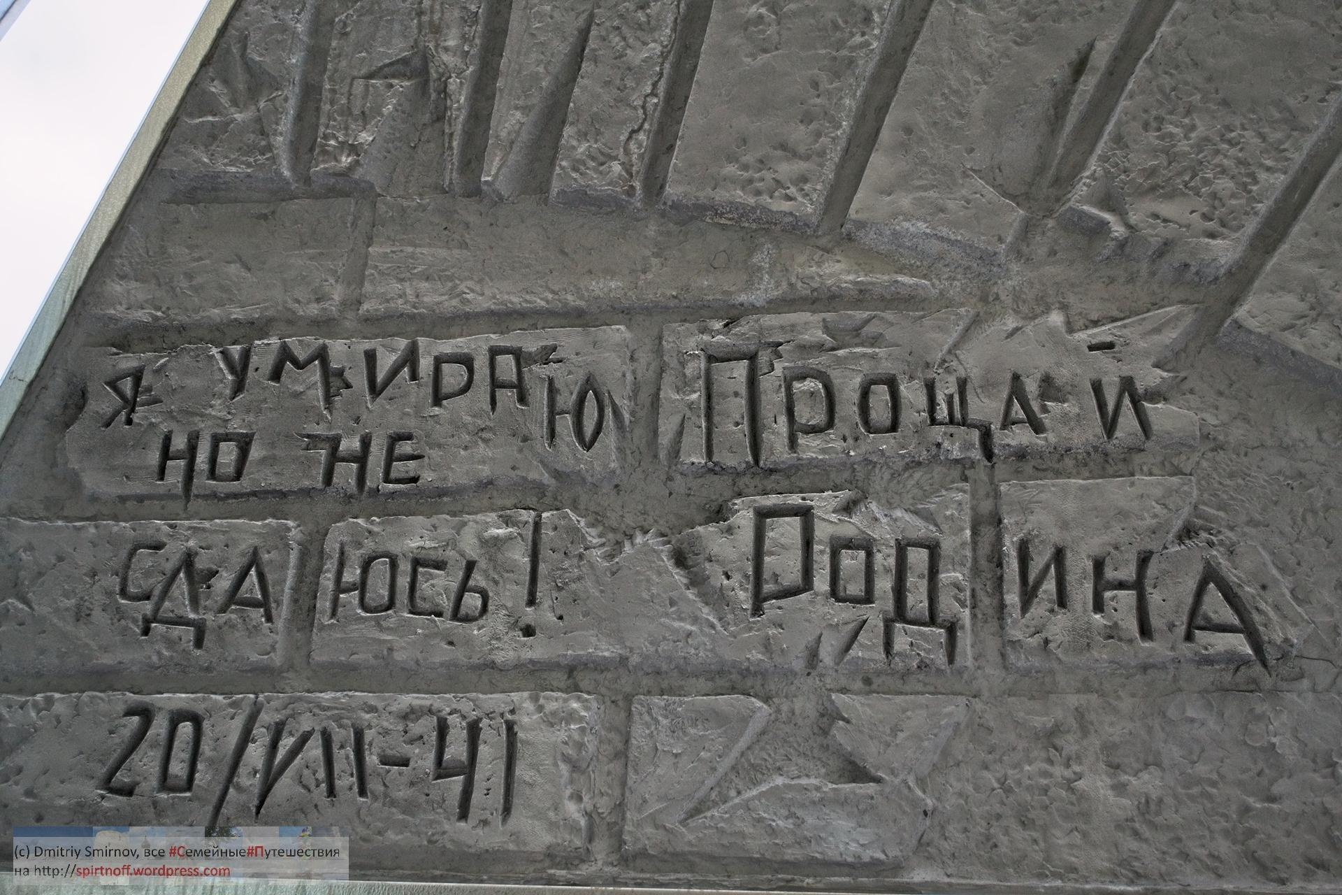 DSC_7063-31-Blog-44 Путешествия  Минск. Музей Великой Отечественной Войны и Парк Победы