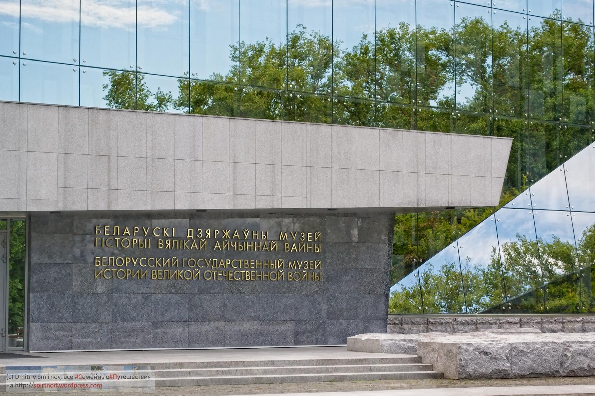 DSC_7083-78-Blog-34 Путешествия  Минск. Музей Великой Отечественной Войны и Парк Победы