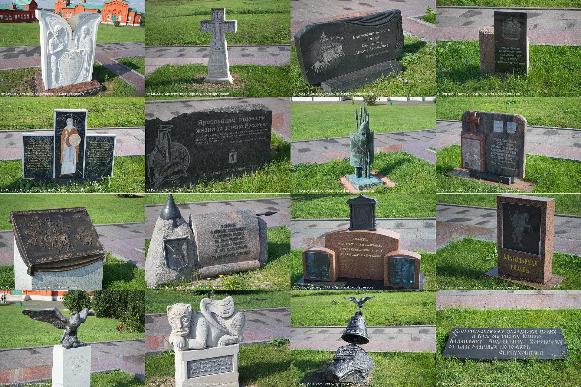 Blog-38-of-105-1 Путешествия  Куликово поле. Монастырщино