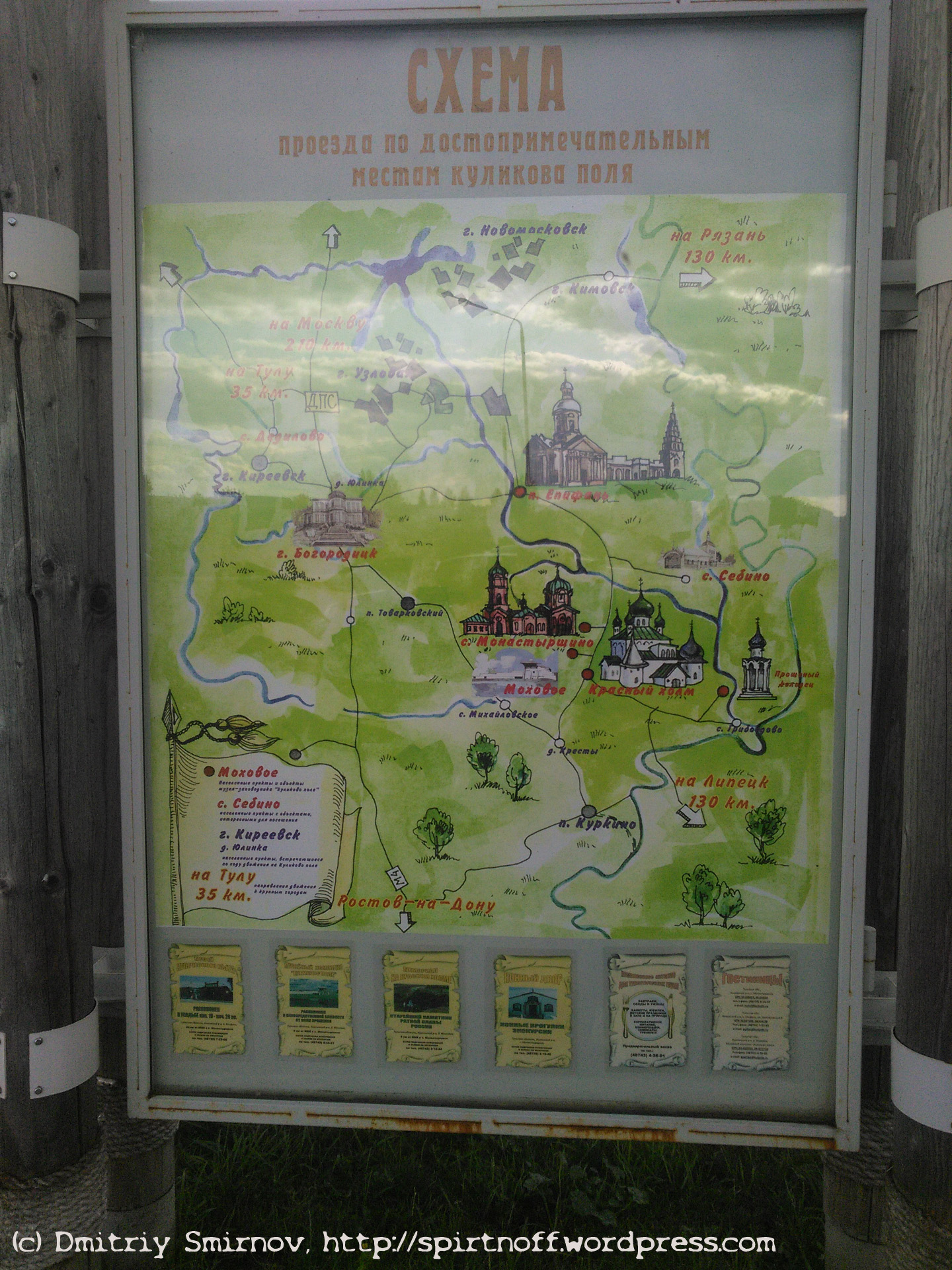Blog-63-of-105 Путешествия  Куликово поле. Монастырщино