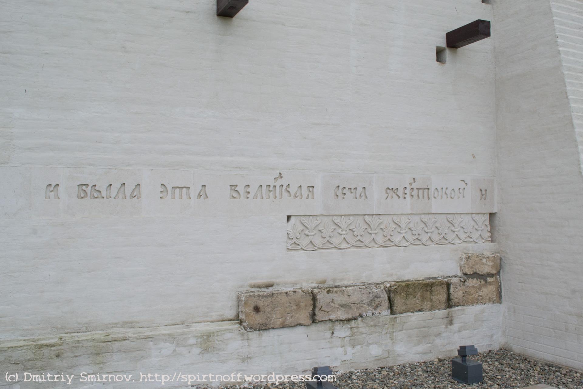 Blog-81-of-105 Путешествия  Куликово поле. Моховое