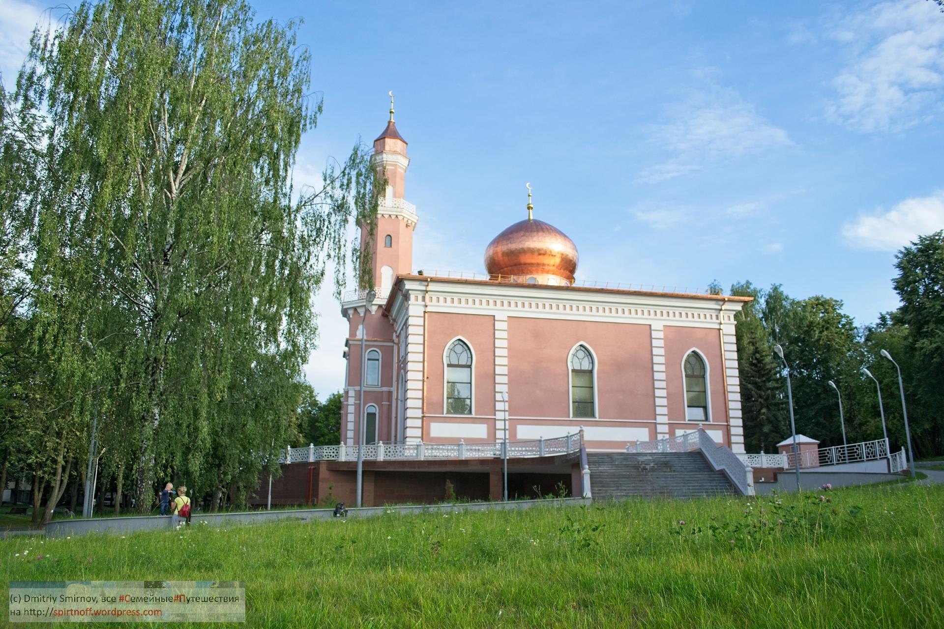 Путешествия  Минск. Мечеть. Яма.