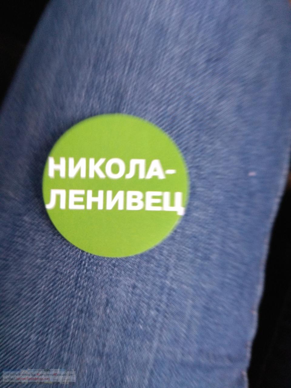 IMG_20180310_170523-Blog-125 Путешествия  Никола-Ленивец