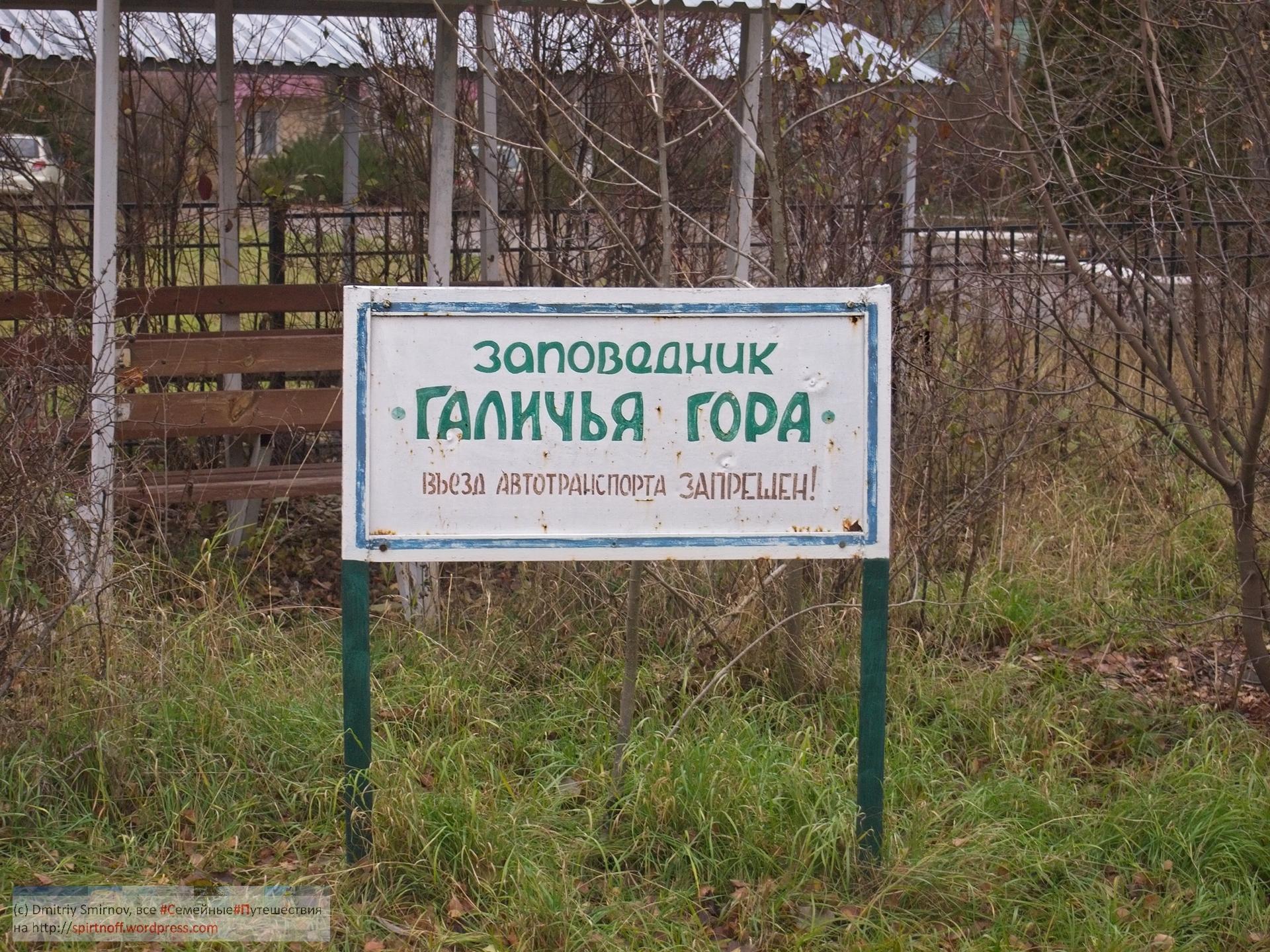 """001-Blog-157 Путешествия  Заповедник """"Галичья гора"""""""