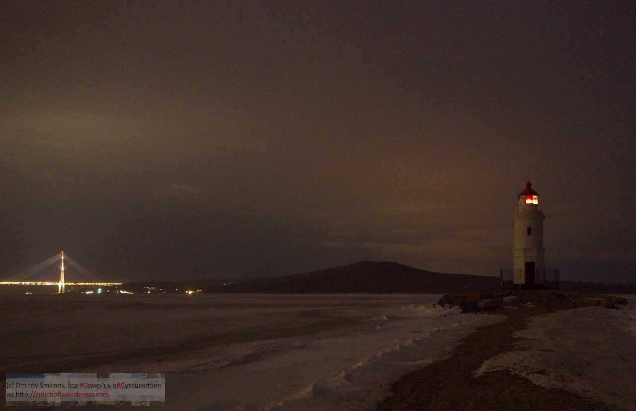 SMI82542-Blog-17 Путешествия  Владивосток. Токаревский маяк